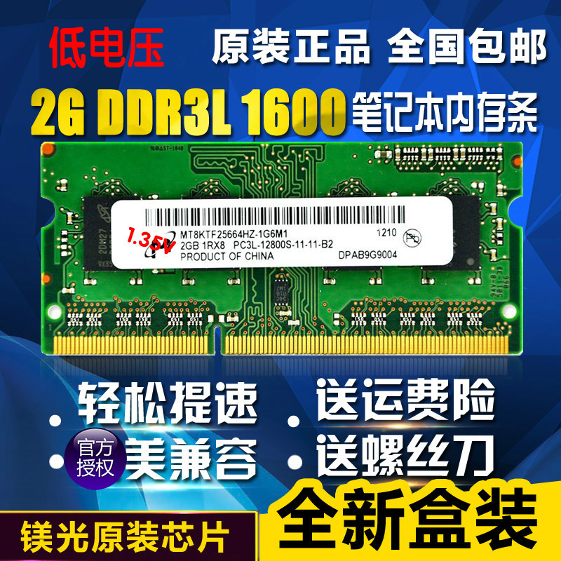 Kingred Micron Micron 2G DDR3L 1600 2G Low Voltage Laptop Memory