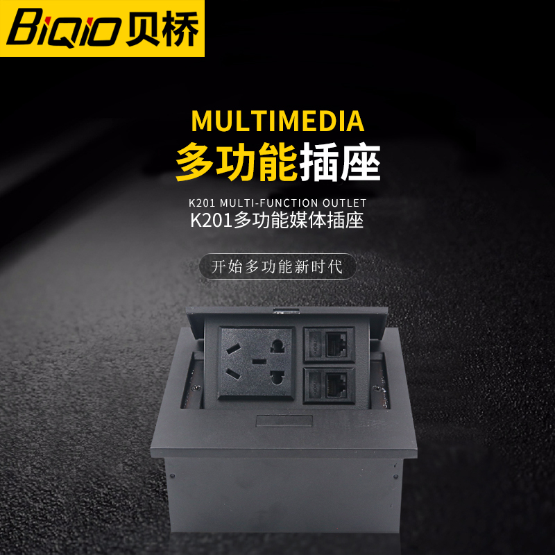Beiqiao K201 multi-functional power outlet pop-up multi-media conference desk plug-in box for commercial use
