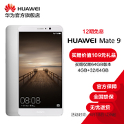 12 period of interest free part of the style to buy gifts Huawei/ HUAWEI Mate 9 32GB/64GB phone