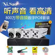 8 million, with audio, audio surveillance camera one machine, home mobile remote night vision monitoring equipment set
