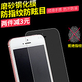 IPhone5s tempered glass film frosted film Apple 5s tempered film 5c 5se mobile phone HD protective film 5