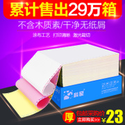 Computer two joint triple Quad printing paper,, Taobao, the United States and the United States and the United States and a single type of paper printing paper