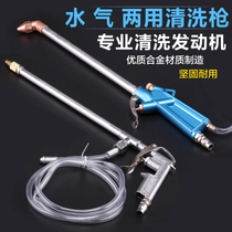 Car engine cleaning gun oil road cleaning gun water and gas dual-use air conditioning cleaning blowing dust gun pneumatic spray gun