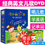 Baby learning English enlightenment children 's songs prenatal education English songs children' s CD early education car DVD discs
