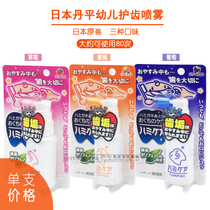 Japan imported danping child care teeth spray toothpaste rinse safety peach strawberry grape 25g