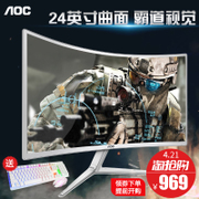 AOC 24 inch surface display high-definition LCD game screen LCD display screen C2408VW8