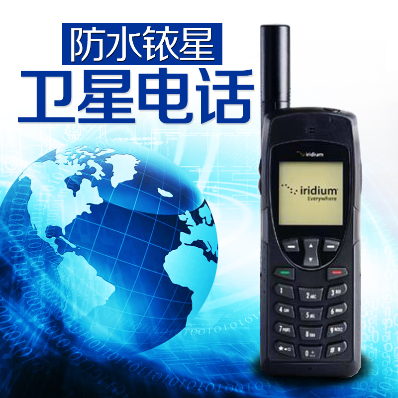 Satellite Phone Waterproof Comet Iridium 9555 Comet Chinese Handheld Beidou Satellite Mobile Phone