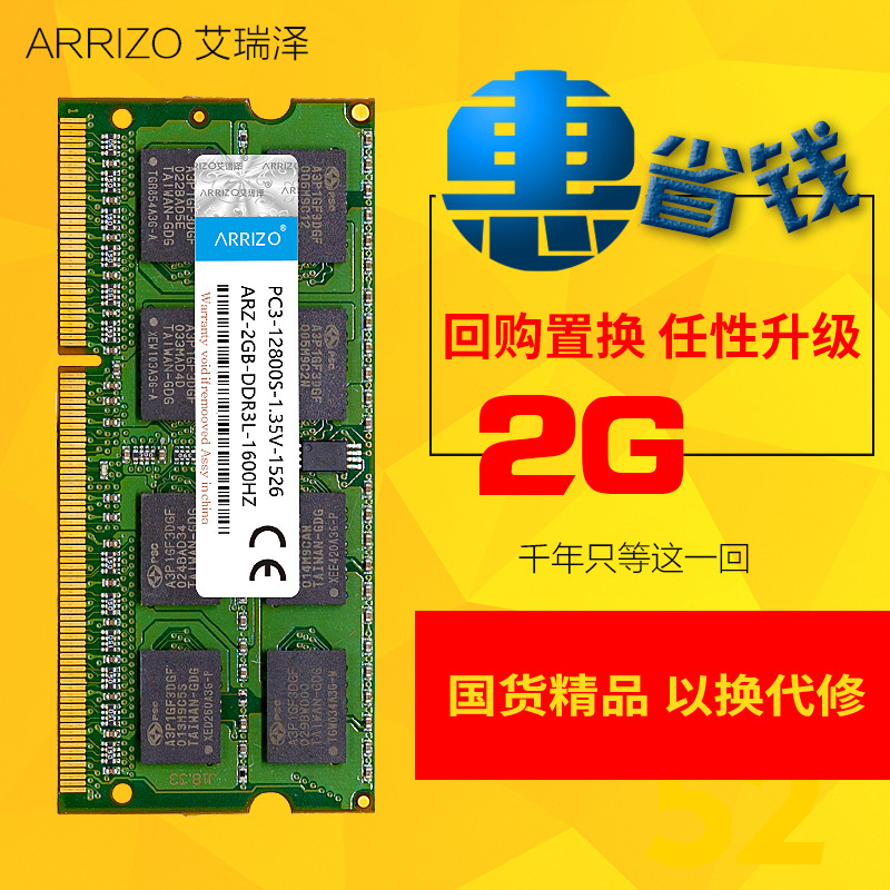 Ariza Low Voltage Notebook Memory 2G DDR3L 1600 Compatible 1333 8G4G