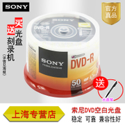Original SONY licensed SONY 4.7G blank DVD CD DVD disc 50