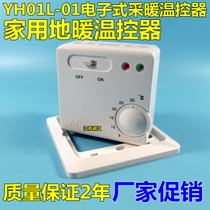 Electric heating electric heating electric film thermostat warm switch temperature control switch 5-30℃ 10-60℃