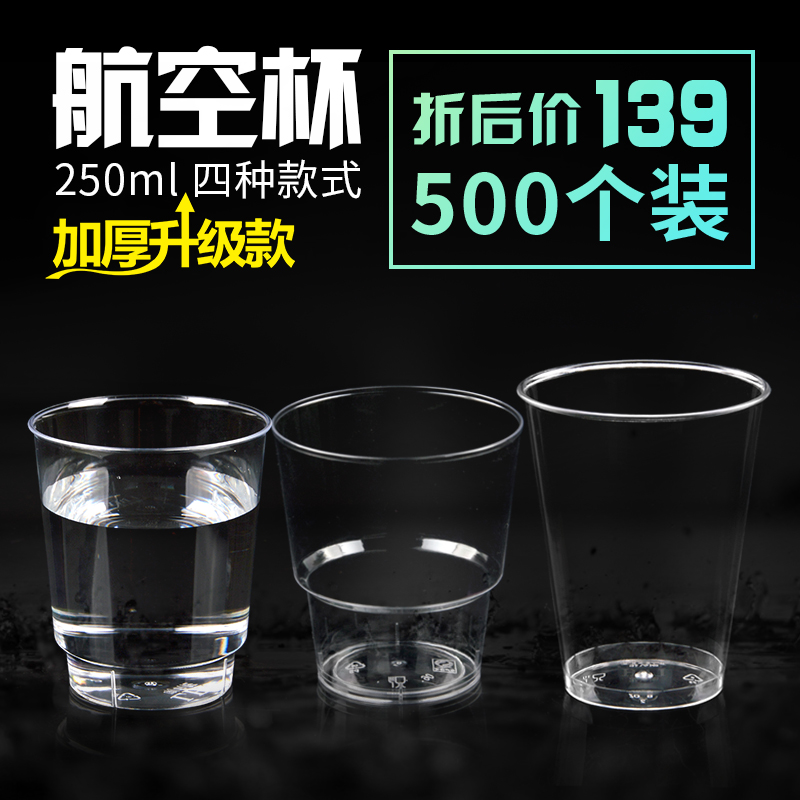 Drum Flower 200/250ml Disposable Cup Aviation Cup Thicken Hard Plastic Cup Juice Cup Reception Cup 500