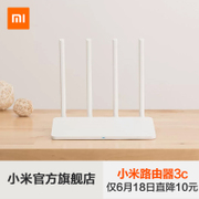Millet router 3C wireless smart mini home stability through the wall four antenna high-speed broadband WiFi routing