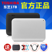 Send package to send a set of Toshiba mobile hard disk 1T USB3.0 high speed black beetle upgrade version of 1TB genuine