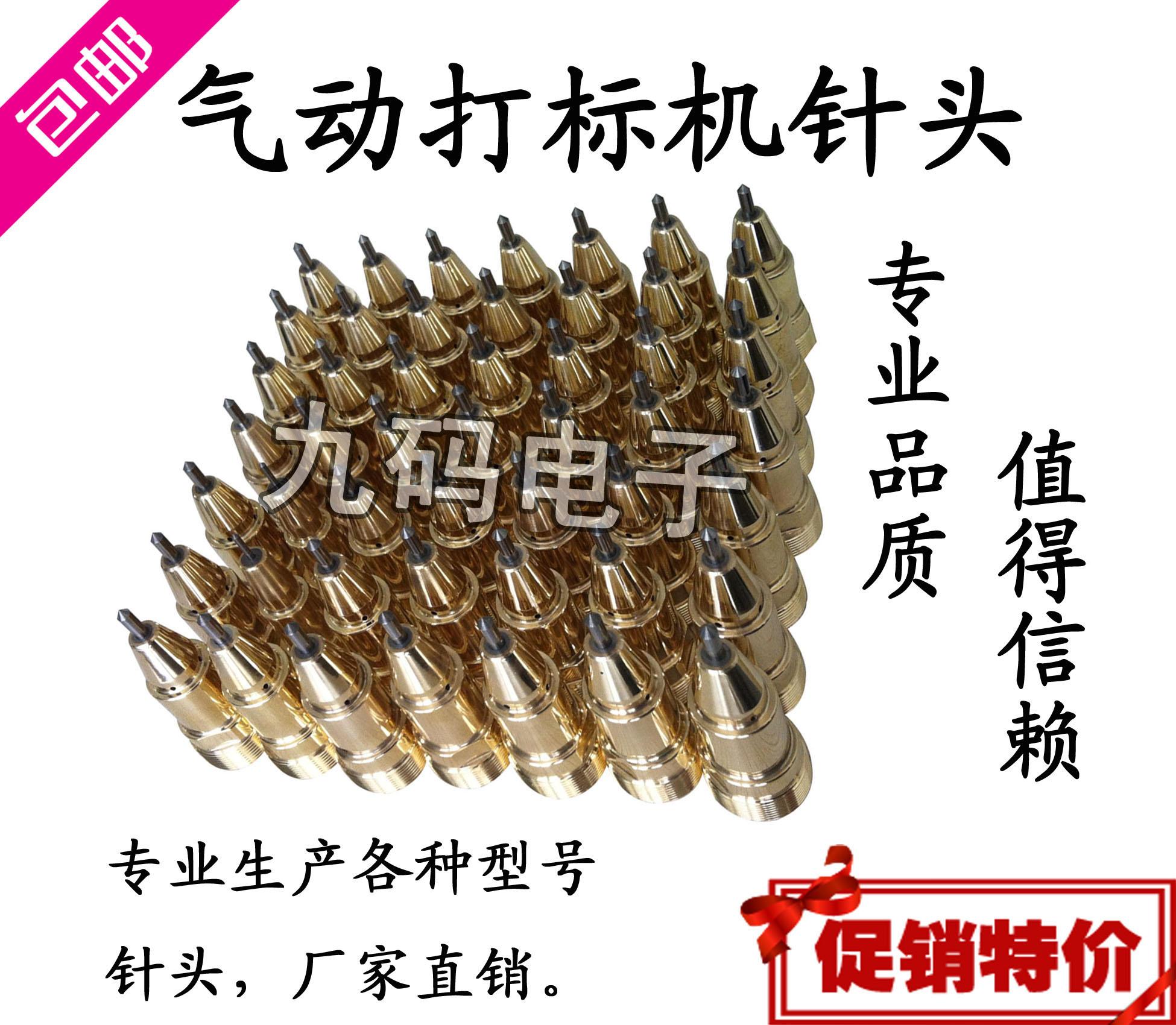 Factory direct sales pneumatic printing needle nine yards of electronic pneumatic printing head pin pneumatic coder needle
