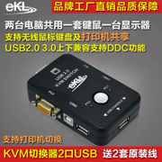 EKL KVM switch 2 port USB computer vga2 1 display keyboard and mouse printer sharing device