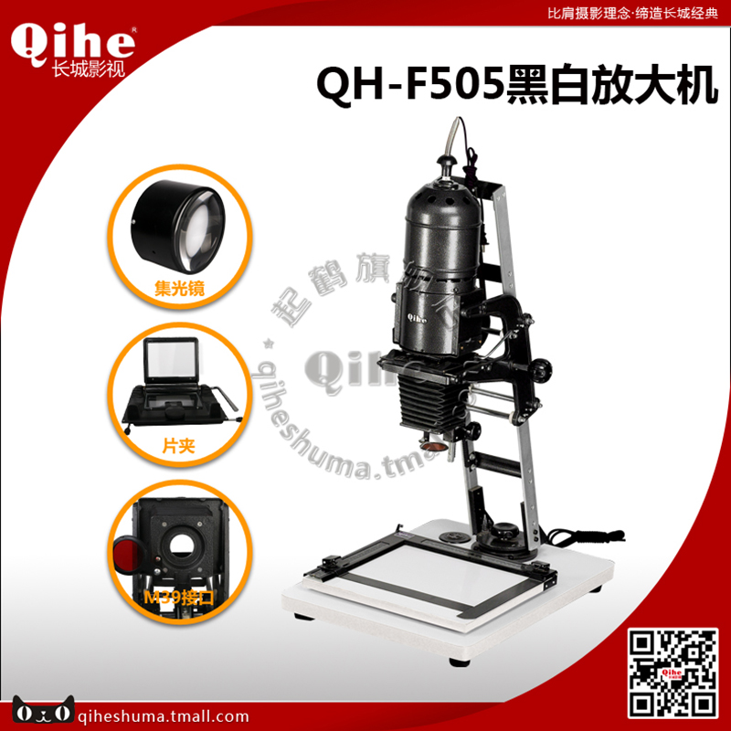 Qihe brand QH-F505 dark room black and white magnifying machine Great Wall Film and Television official store