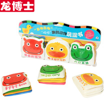 Dr. Long environmental Bites baby shower book Toys book animal cognition puzzle early teach toy gifts