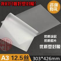 Plastic sealing Film A3 plastic film A3 100 12.5c Wire Protective film film Plastic sealing paper