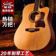 StarSun Guitar 41 inch starsun folk guitar student entry beginner novice practice of male and female Jita instruments