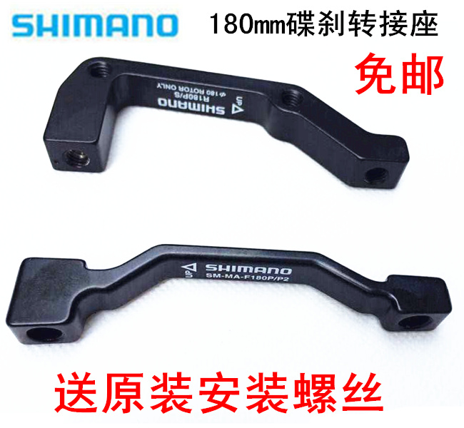 Shimano SHIMANO 160MM 180MM disc brake adapter disc transfer seat A column adapter feeding screw