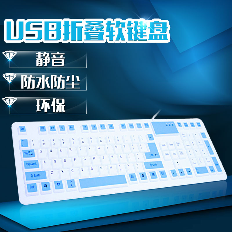 Rotary just waterproof folding soft keyboard portable keyboard Silent silicone USB wired keyboard notebook soft keyboard