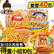 Zero food package Mimi shrimp 18g*40 chips French fries wholesale delicious snack puffed leisure