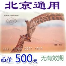 Beijing good Leigh 500 face value Membership Card (single 500 face value) good to store value Card cake bread