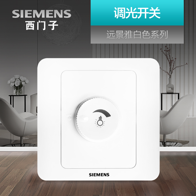 Siemens dimming switch socket panel vision elegant white light regulator wall concealed knob switch