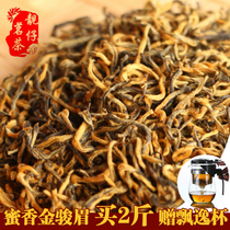 2019 Jinjunmei Black Tea Super Wuyishan Tea Fujian Authentic Yellow Bud Honey Fragrance 500g Bulk Jinjunmei