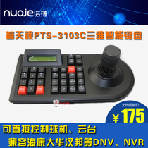 PTS-3103C Monitor Three-Dimensional Control Keyboard Pan-Tai Rocker Ball Machine 485 Controller PTS-313C