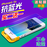 Jazz letter iphone5s tempered glass film apple 5 tempered film 5se film HD before and after the protective film