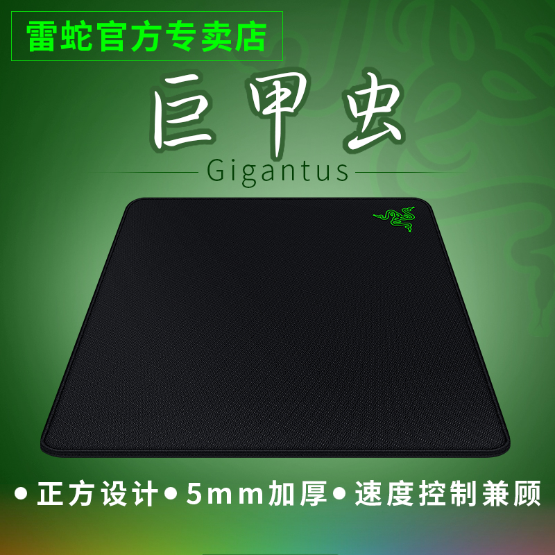 Razer Thunder Snake Gigantus Bug Square Game Mouse Pad