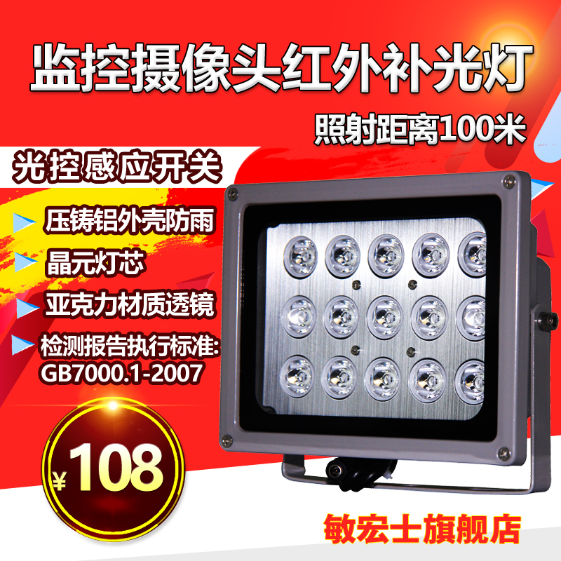 DC12V AC220V infrared monitor fill light infrared night vision fill light infrared lamp 100 meters distance