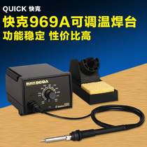 Quick crack 969A anti-static welding table temperature control welding table can be temperature-controlled thermostatic soldering iron Original
