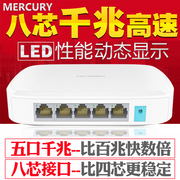 Mercury 5 Gigabit switch 1000M network monitoring home network cable splitter switch