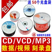 CD VCD MP3 KDA CD CD CD blank CD CD-R CD data CD wholesale