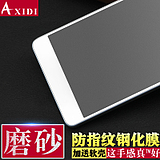 Axidi Huawei glory 7 frosted tempered film glory 7 anti-fingerprint explosion-proof glass high-definition mobile phone protective film