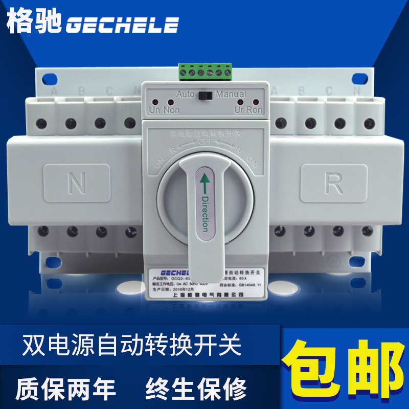 Double power automatic transfer switch Dual power automatic transfer switch 63A 4P Three-phase four-wire ATS