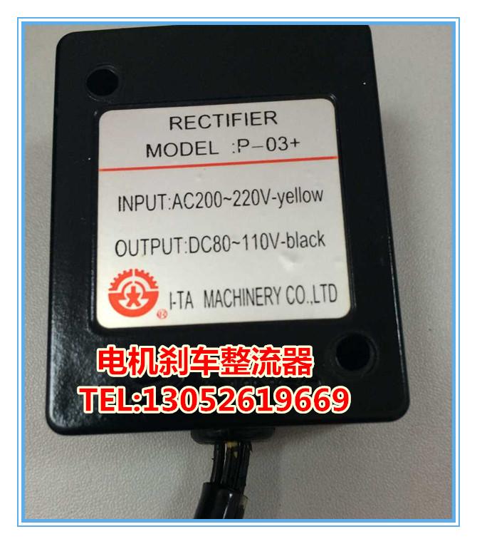 P-03 plus SUNSO brake rectifier (AC200-220V DC80-110V) P03 plus A-D-F-H