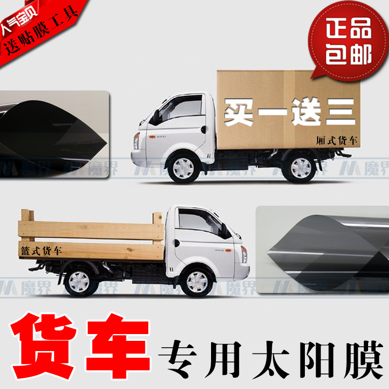 Truck Solar Film Insulation Film Explosion-proof Film Vehicle Window Film Vehicle Solar Film Vehicle Window Shielding Paper