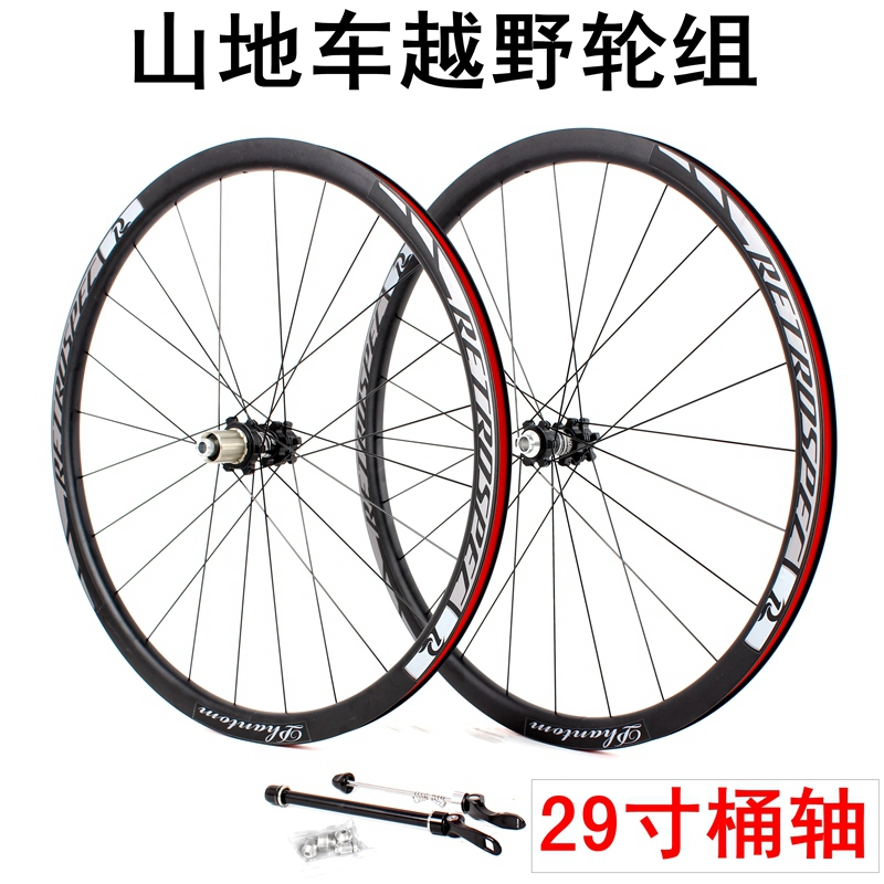 RS aluminum alloy off-road mountain bike 29 inch barrel shaft wheel set 4 steeling shaft straight-bearing bicycle bike brake wheel set