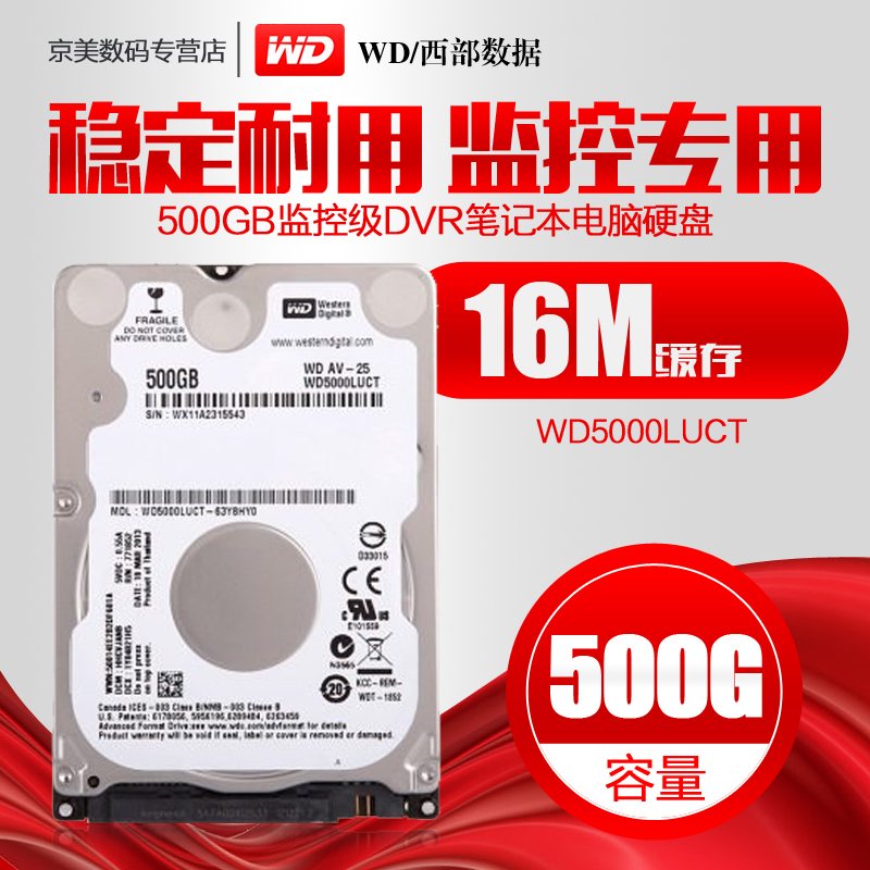 WD/Western Data WD5000LUCT Monitoring Level DVR Laptop Machinery Hard Disk 500G 2.5""