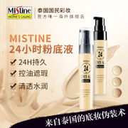 Thailand Mistine24 hours is not easy to Tuozhuang liquid foundation natural Concealer lasting waterproof isolation oil