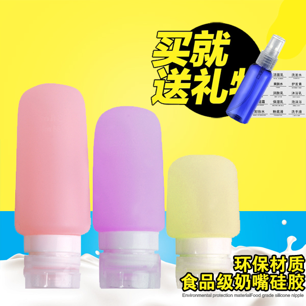 Travel portable cosmetics bottle washing supplies squeeze silicone bottle travel shampoo shower gel bottle suit