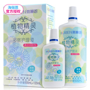 The sea Li en invisible glasses care solution 500ml+120ml cosmetic contact lenses potion plant multifunctional protein removal