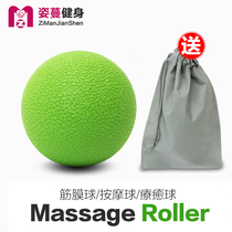Massage ball fascia ball Deep muscle relaxation ball stick acupoint massage heal fitness ball Substitute tennis