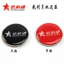 Football badminton table tennis game referee supplies equipment selection edge device throwing edge device pick edge device