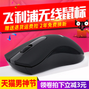 PHILPS wireless mouse mute mouse office game notebook desktop unlimited girl