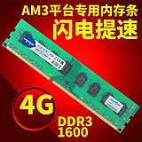 macro want ddr3 1600 4g desktop memory dedicated AMD compatible 2G 1333 supports two-way 8g