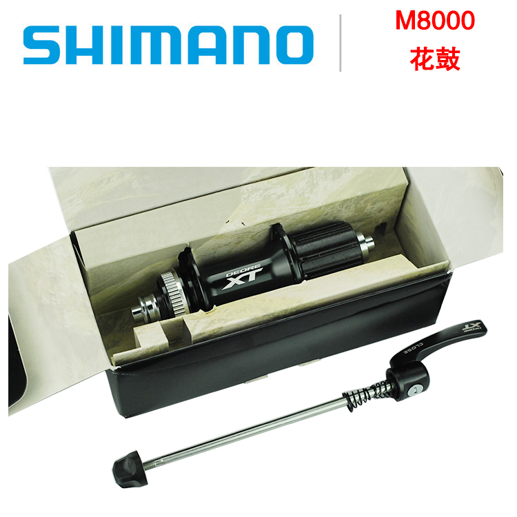 SHIMANO Shimano XT M8000 M8010 Quick release shaft shaft mountain drum 32 hole disc brake lock